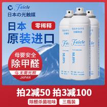 Faicle光触媒除甲醛清除剂新房家用强力型车内除味净化吸甲醛喷雾