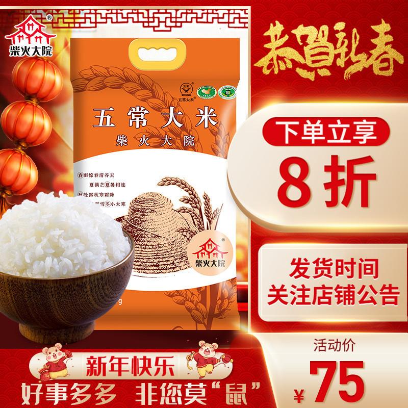 2019年新米 柴火大院五常大米稻花香米5kg东北黑龙江大米农家粳米