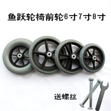 鱼跃轮椅原装前轮配件万向轮pu橡胶ag14轮实心ri6寸7寸8寸