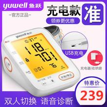 鱼跃牌医生测电子高精准精度gn10血压计rx表仪器跃鱼越家用