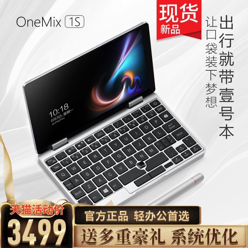 壹号本1代onemix1S一号本1s超级小电脑7英寸便携商务平板电脑二合一口袋电脑