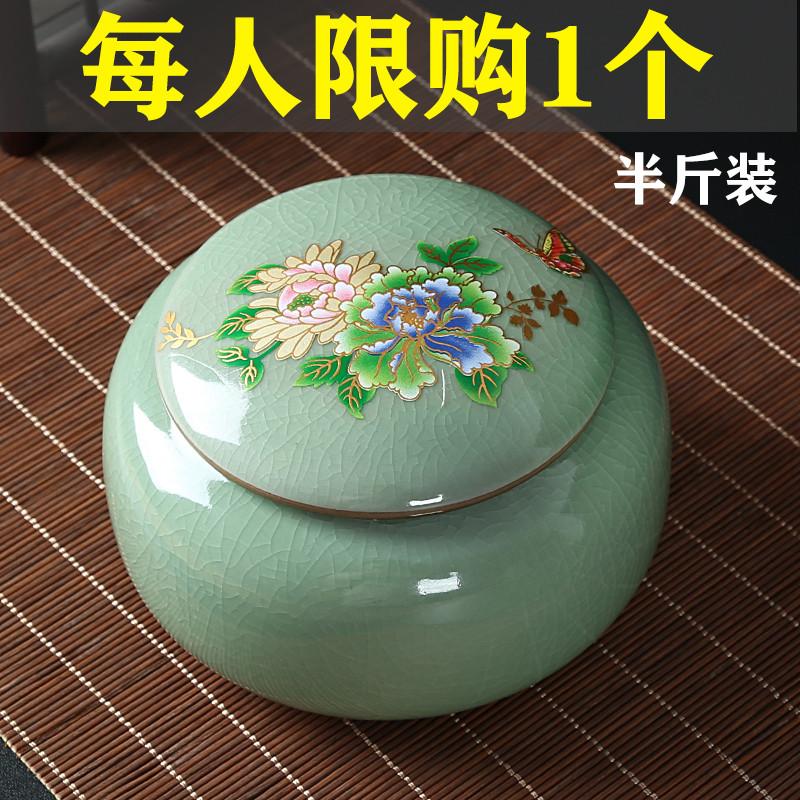 哥窑茶叶罐陶瓷茶罐大号红茶绿茶普洱茶叶包装盒存茶罐密封罐家用