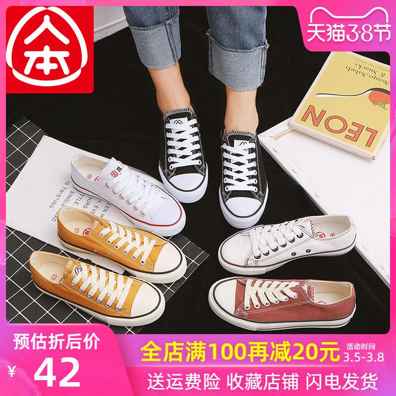 人本帆布鞋女2020春季新款板鞋潮学生韩版布鞋小白鞋布鞋官方店
