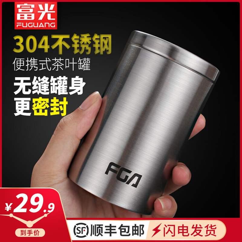 富光茶叶罐家用便携不锈钢金属大号存茶叶包装铁盒密封迷你小茶罐