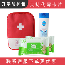 Student's school protective bag children's anti epidemic products gift bag hand mouth wet towel portable wash free hand sanitizer