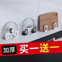 廚房置物架免打孔砧板架鍋蓋架壁掛式收納架鍋架子菜板架廚房用品