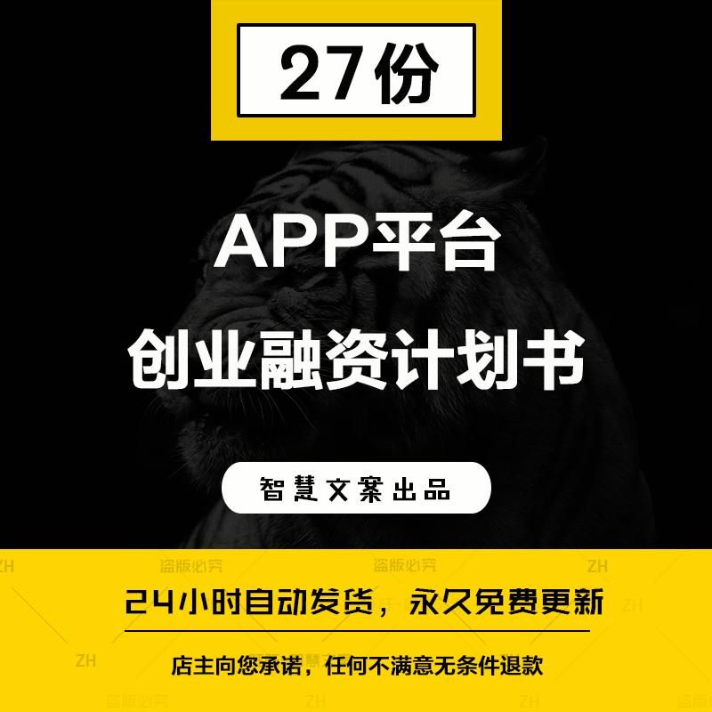 医院医疗机构挂号缴费自助服务平台app创业项目商业计划书案例