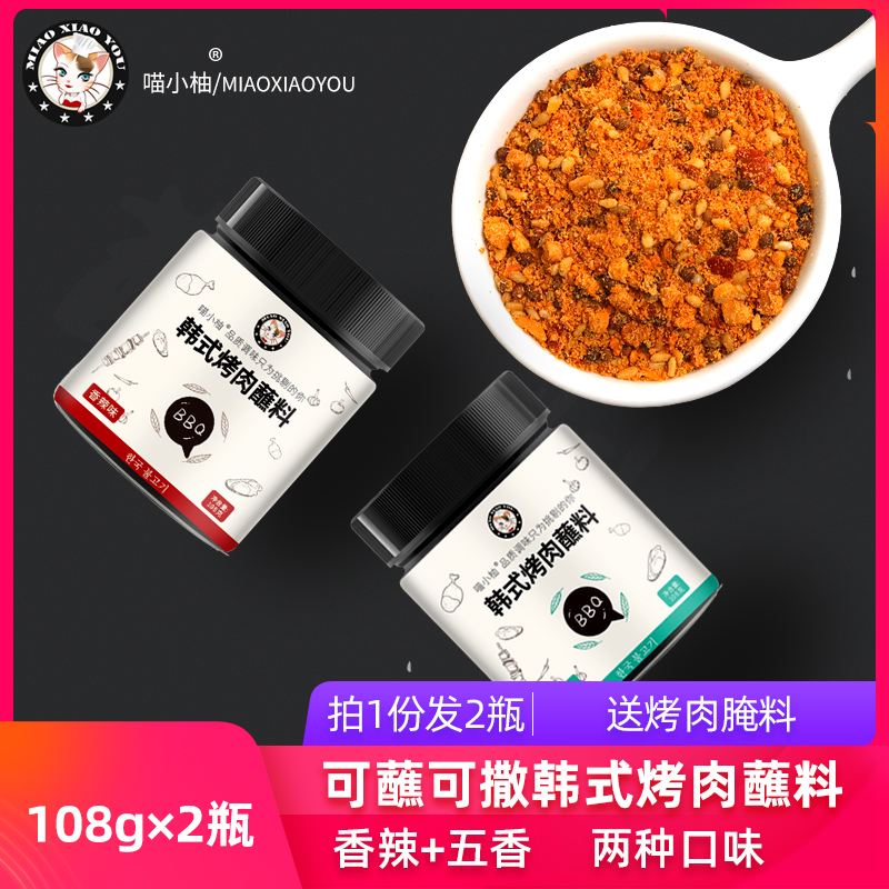 2罐韩式烤肉蘸料韩国东北齐齐哈尔香辣干料烧烤调料套装撒料全套