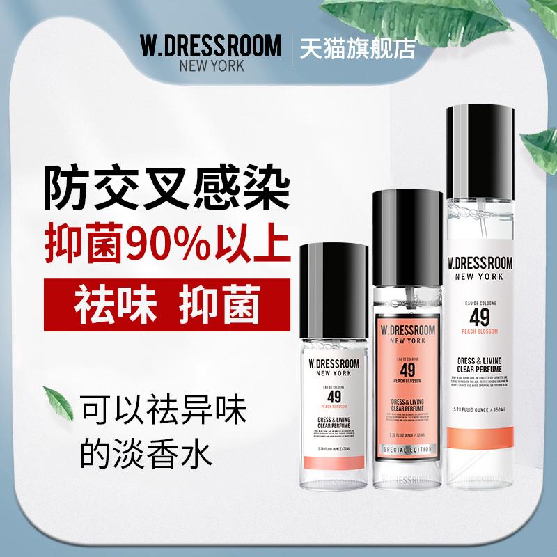 韩国w.dressroom多丽丝衣物香氛家用室内空气清新除菌消毒喷雾