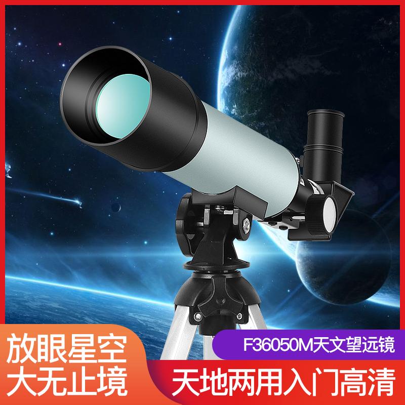 博厦天文望远镜入门级观星观天高倍高清深空太空儿童小学生望眼镜