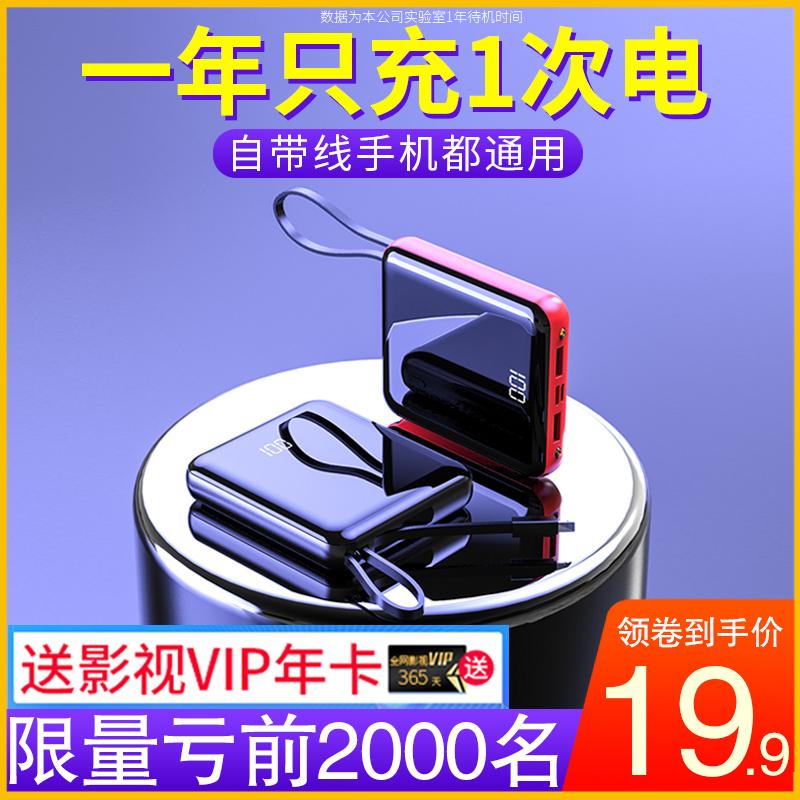 20000毫安自带线充电宝超薄小巧便携型迷你大容量闪快充移动电源1苹果华为oppo小米vivo手机专用女生可爱创意优惠券