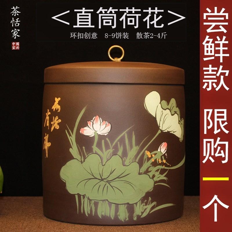 茶叶罐紫砂大号茶缸装七饼茶罐存储普洱茶盒罐桶陶瓷密封家用防潮