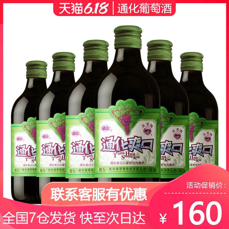 通化葡萄酒红酒小爽口山葡萄加汽露酒7度甜型酒国产红酒特价正品