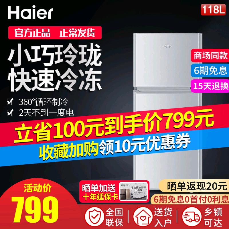 Haier/海尔 BCD-118TMPA  冰箱家用双门小型宿舍用冷藏冷冻电冰箱