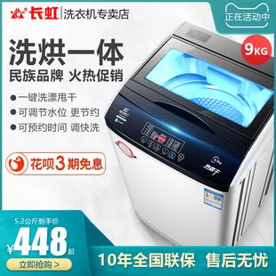 长虹7.5/8kg洗衣机全自动家用小型波轮烘干迷你宿舍租房洗脱一体