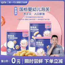 宅羊羊婴幼儿泡芙条儿童宝宝6个月1岁车轮球零食泡芙手指食物40g