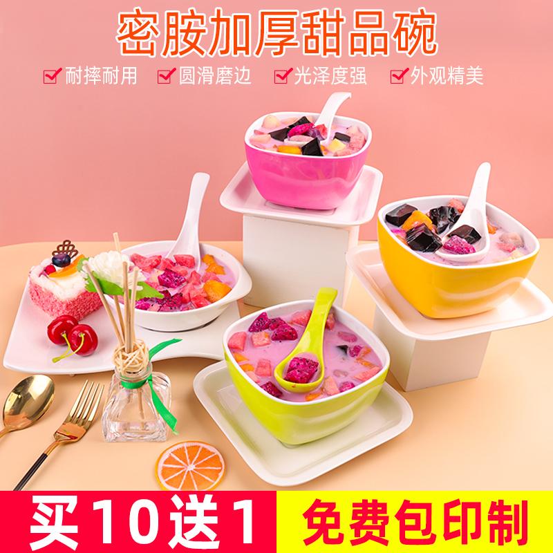 糖水碗套装满记芋圆碗创意个性绵绵冰碗密胺塑料港式彩色甜品碗