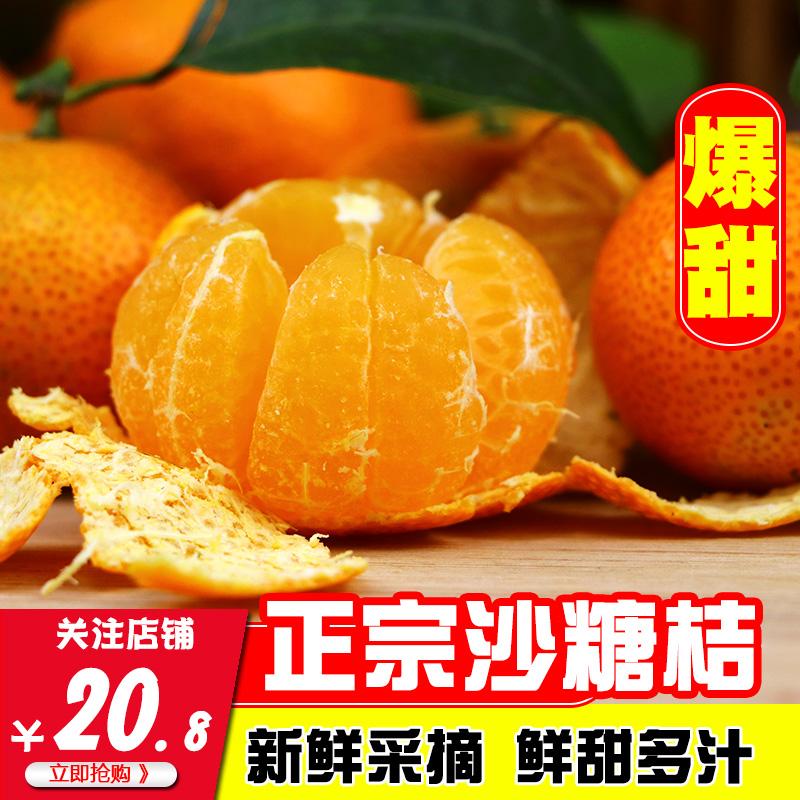 婴筑隆新鲜广西爆甜沙糖桔橘子小桔子水果柑橘蜜桔砂糖橘带箱10斤