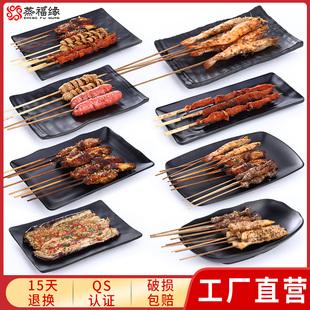 烧烤店专用盘子长方形密胺塑料黑色创意火锅菜盘日式烤肉商用餐具