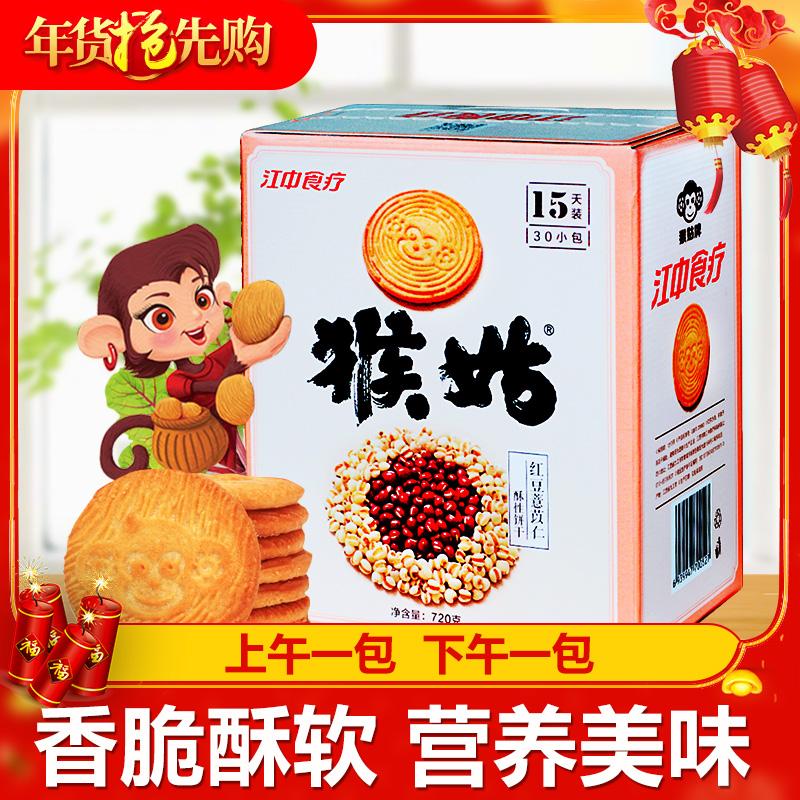 江中猴姑红豆薏苡仁酥性饼干15天薏米红豆代餐饼干饱腹办公室零食