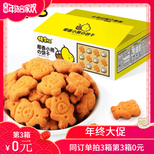 Net red coconut fragrant bear biscuit children snack snack office afternoon tea snack cookie pastry FCL
