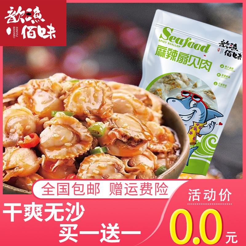 麻辣扇贝肉开袋即食海鲜味熟食虾夷贝类网红零食办公休闲小吃特产