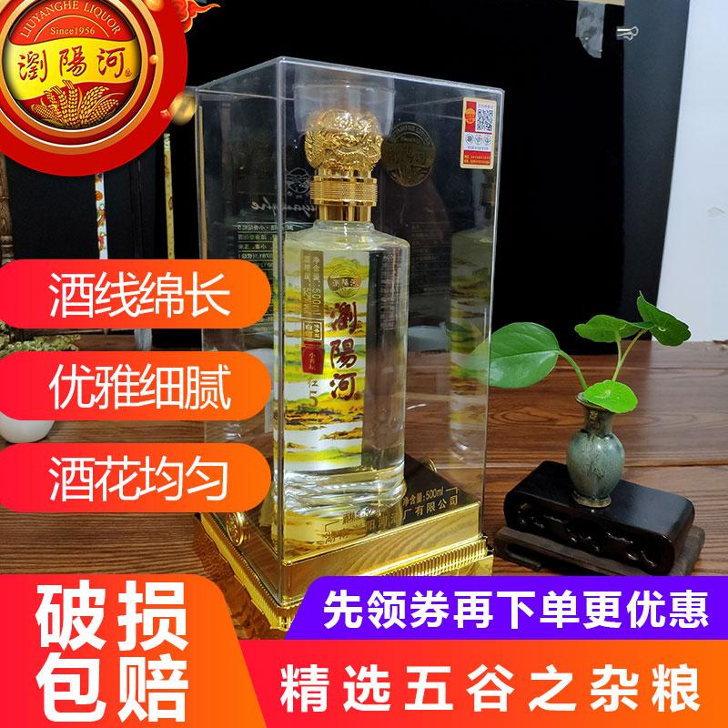 浏阳河小香坛浓香型白酒52度42度500ml单瓶双龙戏珠高粱纯粮食