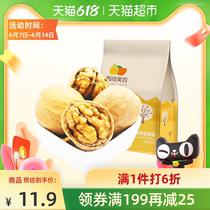 西域美农薄皮核桃250g新疆特产非纸皮核桃纸核桃坚果炒货零食