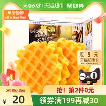 三只松鼠轻格华夫饼450gX1箱早餐饼干面包食品网红零食营养糕点心