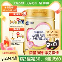 飞鹤超级飞帆臻爱倍护配方牛奶粉营养适用于1-3岁3段900g×1罐