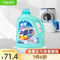 包邮花王洗衣液香味持久去污渍家用杀菌抑菌除螨超浓缩一匙灵3KG