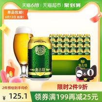 青岛啤酒奥古特12度 醇正330ml*24听整箱罐装日期新鲜 正品保证
