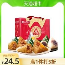【包邮】粽子真真老老粽子礼盒(10粽4味)800g臻芯端午节礼盒装