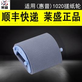 莱盛 适用惠普HP1020 HP1022 1319 3050 HPM1005 1010进纸轮 佳能4010b搓纸轮