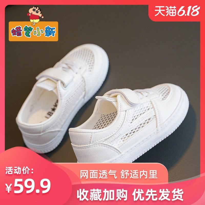 蜡笔小新夏季儿童网鞋女童鞋子夏款透气板鞋男童鞋网面潮款小白鞋