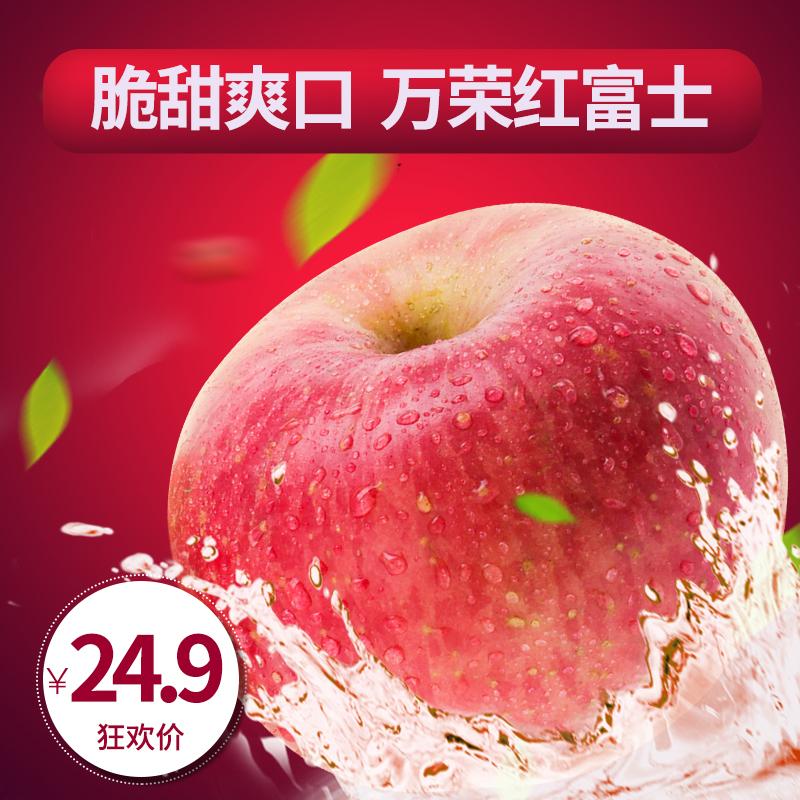 万荣红富士 非新疆阿克苏冰糖心带箱十斤脆甜新鲜苹果整箱包邮