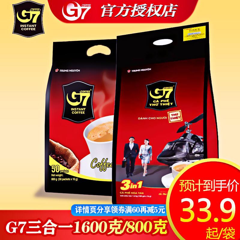 越南中原g7速溶咖啡100条装正品50包800g原味进口三合一提神学生
