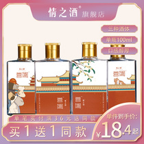 情之酒 黄酒十年精酿100ml*4瓶礼盒装10年糯米酒白酒杨梅酒甜组合