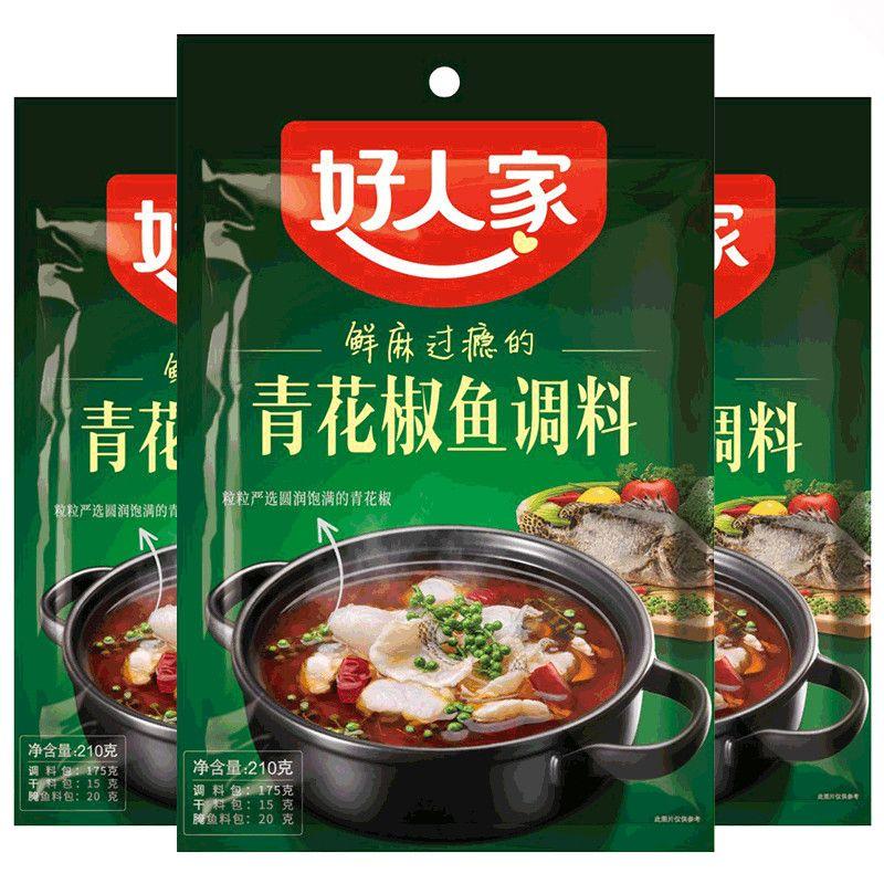 好人家青花椒鱼调料包210g*3包水煮鱼调料青花椒四川特产麻辣鱼料