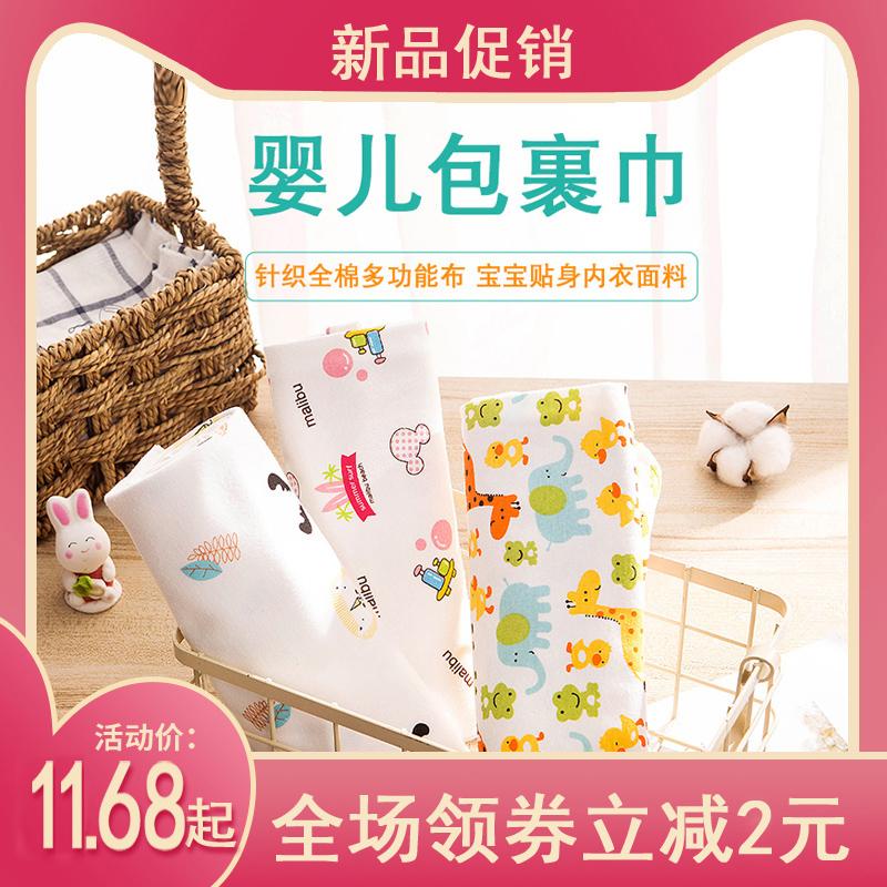 婴儿抱被新生儿纯棉包单宝宝防惊跳裹布四季抱毯襁褓童被产房包巾