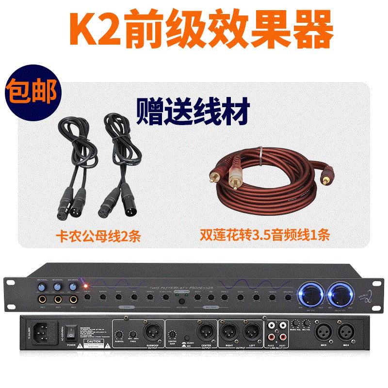 DGH 专业DSP舞台KTV前级效果器家用K歌双混响处理话筒人声混响器