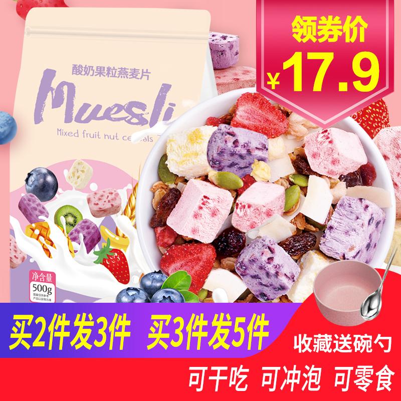 买2送1 酸奶果粒水果燕麦片即食非无糖脱脂营养冲饮坚果早餐速食