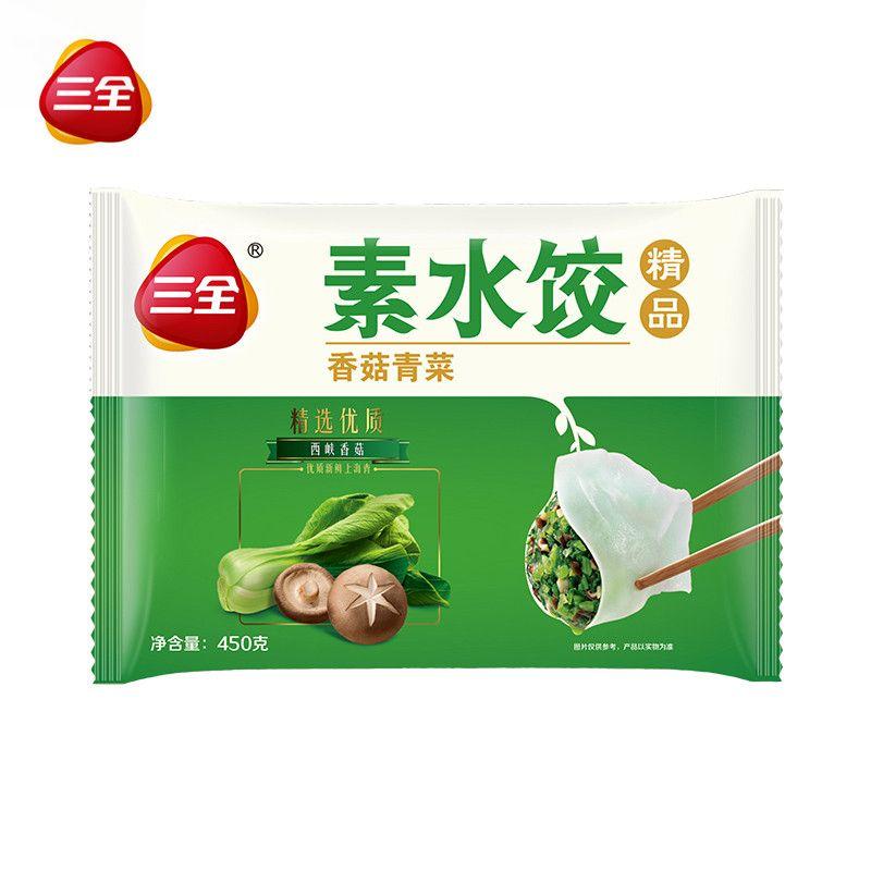 三全素水饺速冻方便饺子香菇青菜素馅面皮劲道速食450g(约30只)