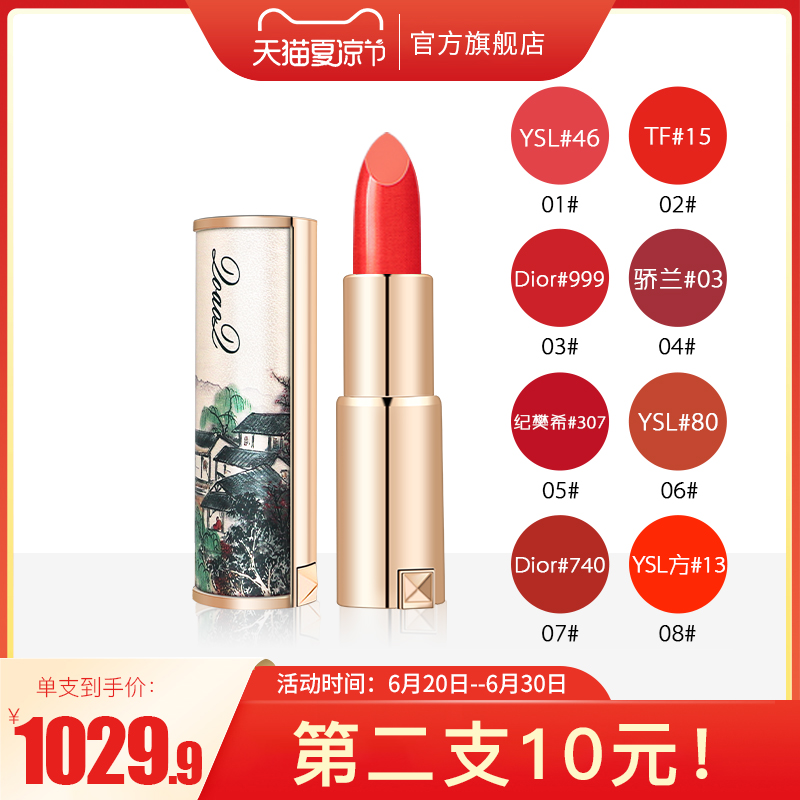 小羊皮 第二支10元新款3D国风唇膏口红520礼物限量版