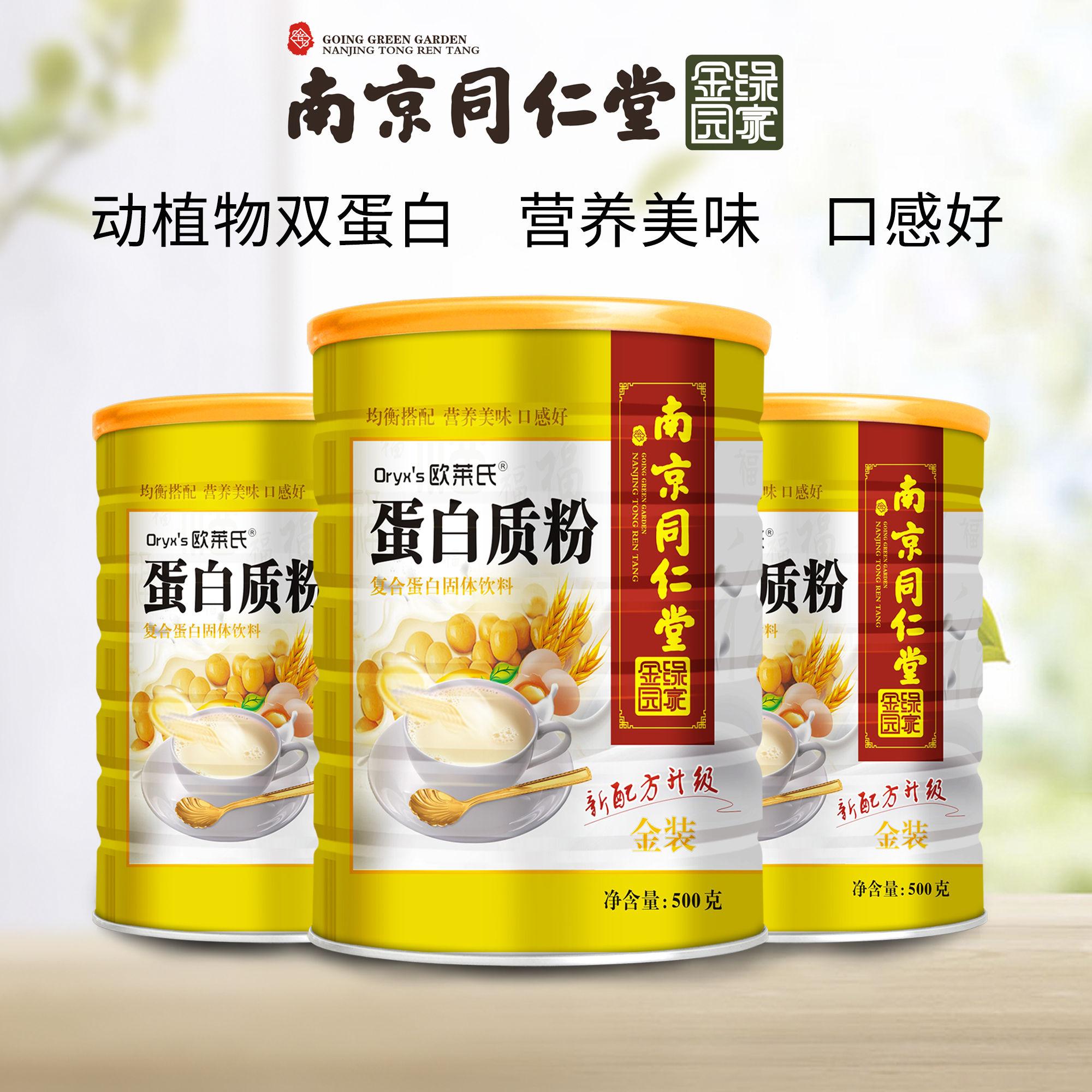 南京同仁堂蛋白质粉乳清植物中老年人儿童免疫力高营养品代餐粉