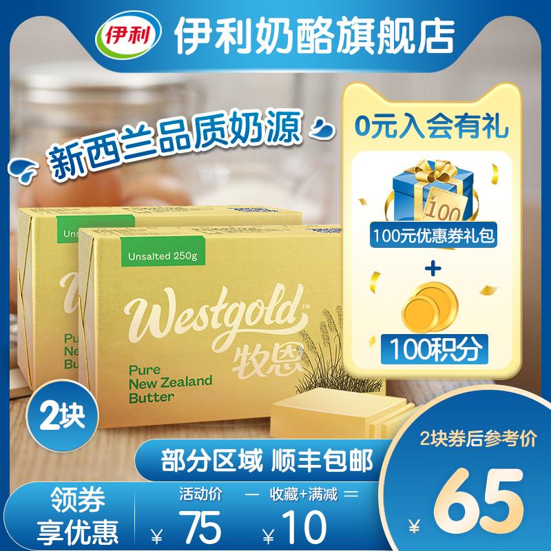 伊利牧恩黄油烘焙 家用 食用动物黄油250g*2盒