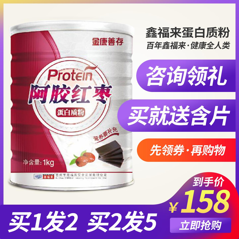 鑫福来金康善存阿胶红枣营养蛋白质粉包邮