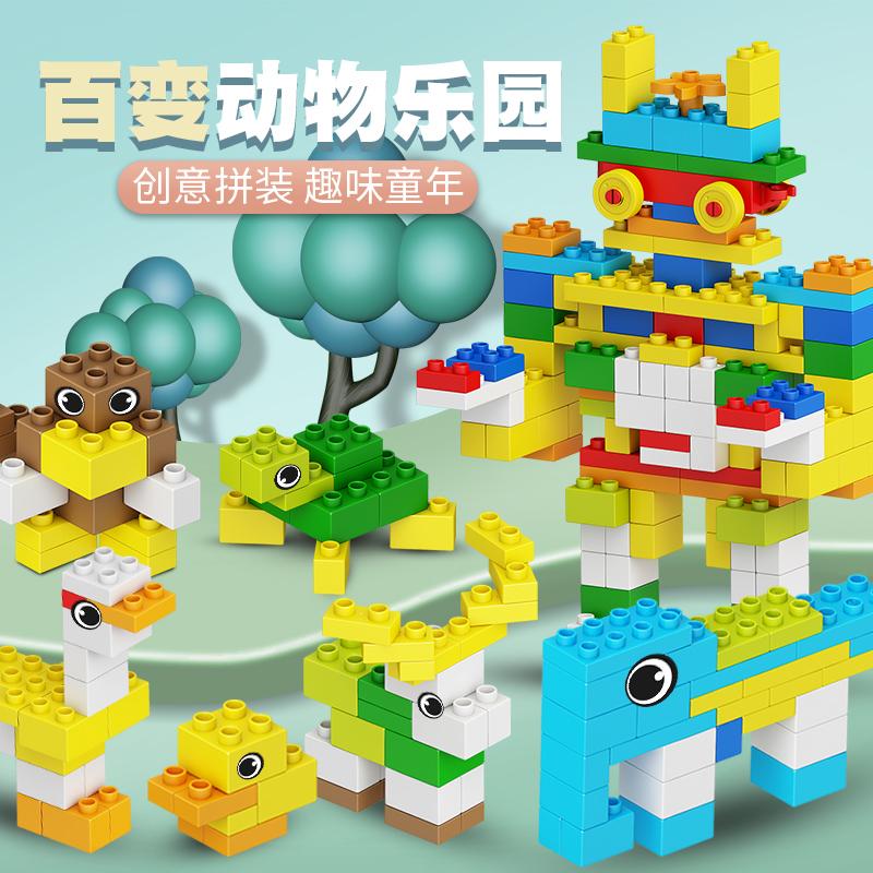 大颗粒拼装益智宝宝大块儿童智力动脑玩具男孩女孩动物乐高积木k