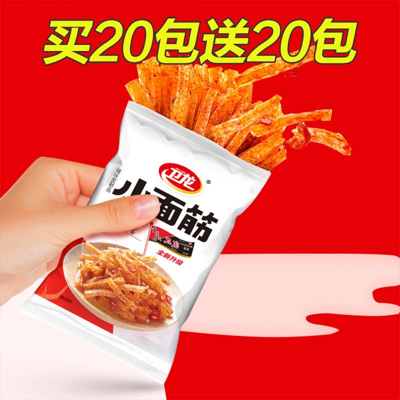 卫龙辣条零食小面筋网红亲嘴烧8090休闲小吃麻辣大礼包组合