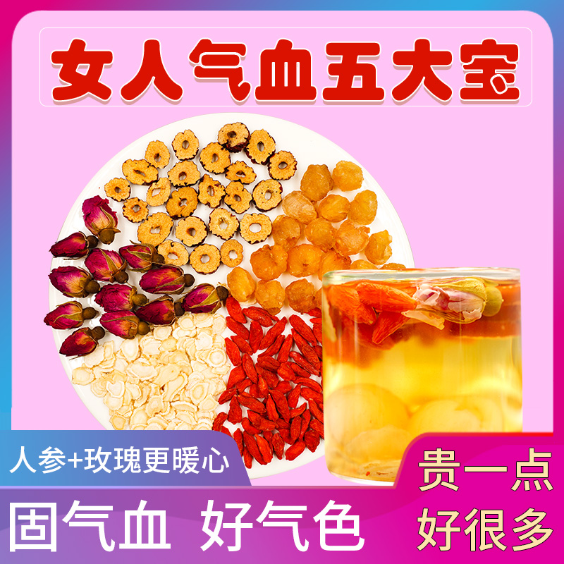 麦香悦人参桂圆红枣枸杞茶五宝组合养生玫瑰花茶气血女泡水果茶喝